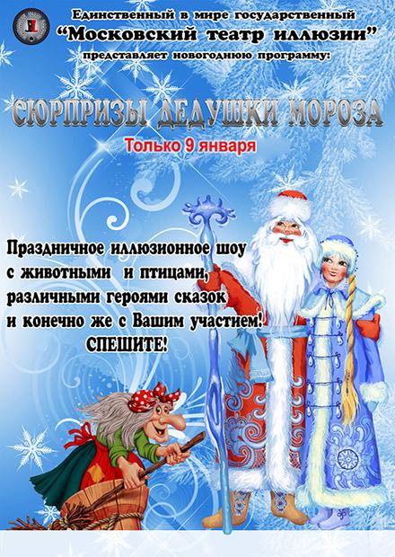 Сюрпризы Деда Мороза