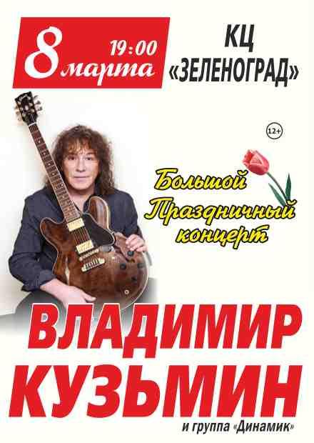Владимир Кузьмин (Зеленоград)