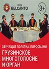 Пиросмани. Грузинское многоголосие и орган