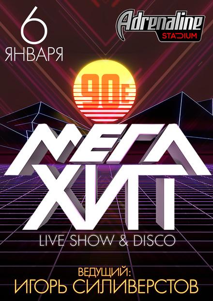 90-е. Мегахит. Live show & disco