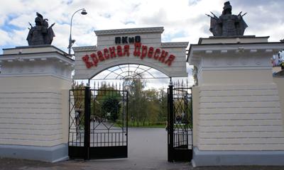 "Парк ""Красная Пресня"" (Москва)"