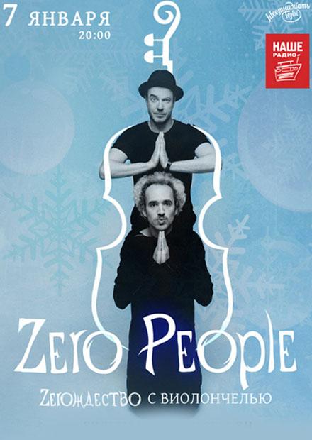 Zero People. Zerождество с виолончелью