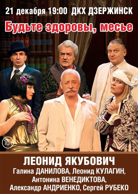 Будьте  здоровы, месье (Дзержинск)