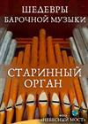 Шедевры барочной музыки. Старинный орган
