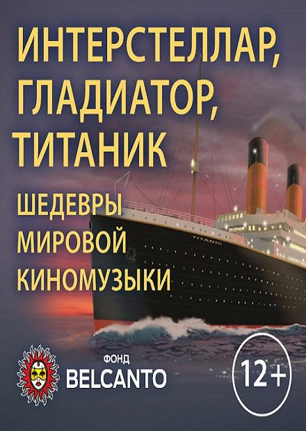 """""""Интерстеллар"""", """"Титаник"""", """"Гладиатор"""""""