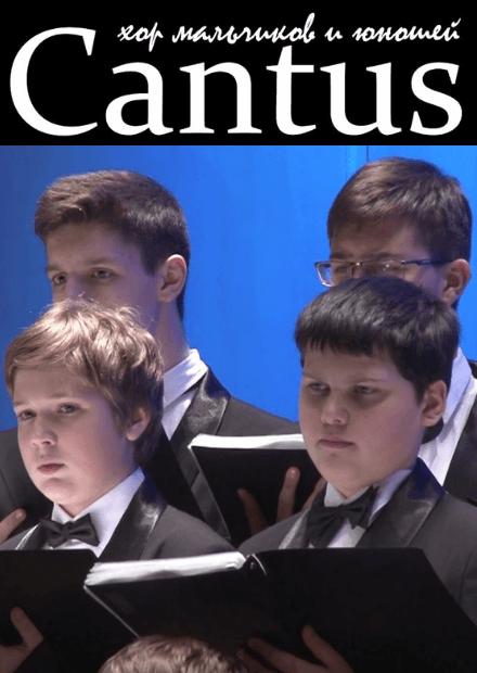 Хор мальчиков и юношей Cantus