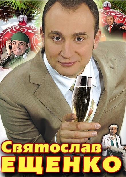 Святослав Ещенко. Новогоднее оздоровление