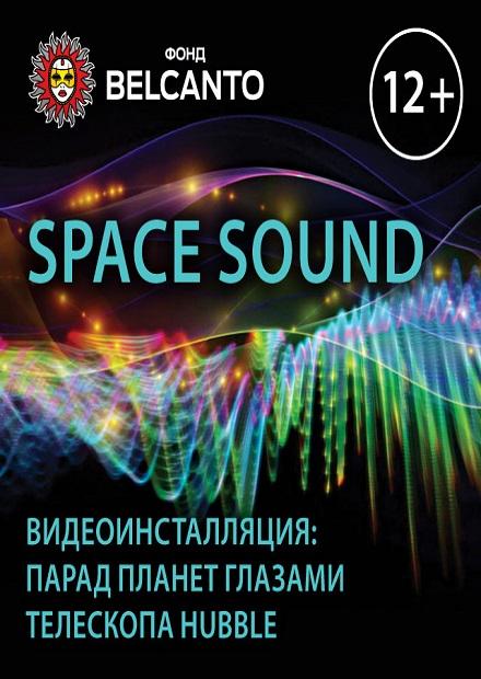 Space Sound. Орган, саксофон, виола да гамба
