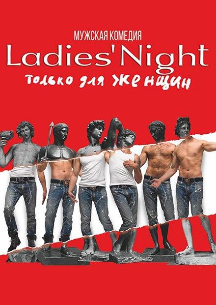 LADIES NIGHT. Обновление