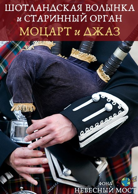 Шотландская волынка и старинный орган. Моцарт и джаз