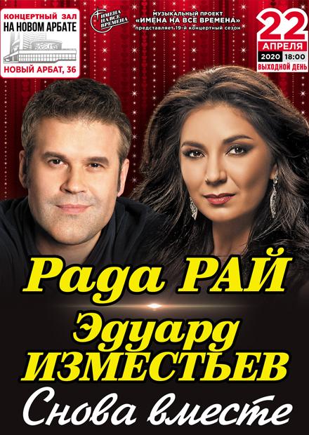 Рада Рай & Эдуард Изместьев