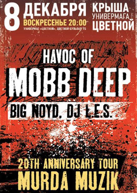 Mobb Deep. 20 лет альбому Murda Muzik