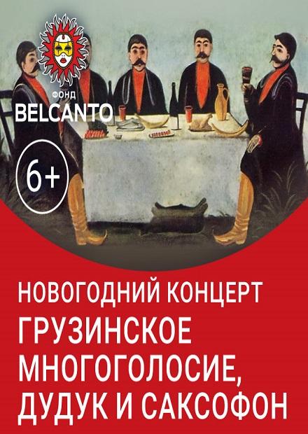 Грузинское многоголосие, дудук и саксофон