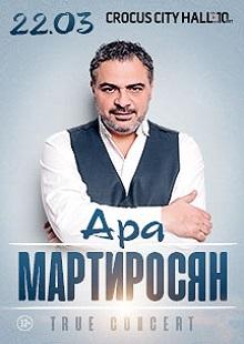 Ара Мартиросян