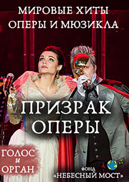 Мировые хиты оперы и мюзикла. Призрак оперы
