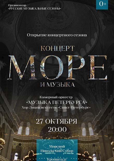Море и Музыка. Открытие концертного сезона Никольского собора в Кронштадте