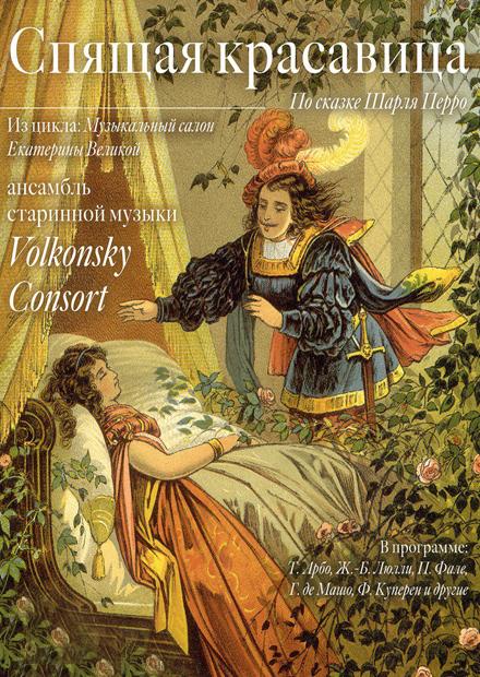 Спящая красавица. Ансамбль старинной музыки Volkonsky Consort