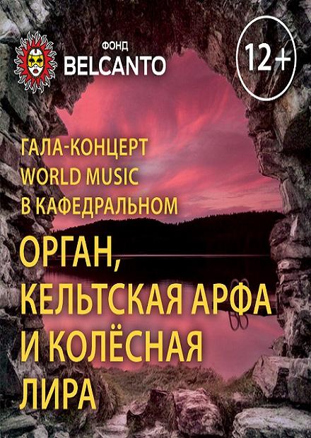 World Music в Кафедральном. Орган, кельтская арфа и колесная лира