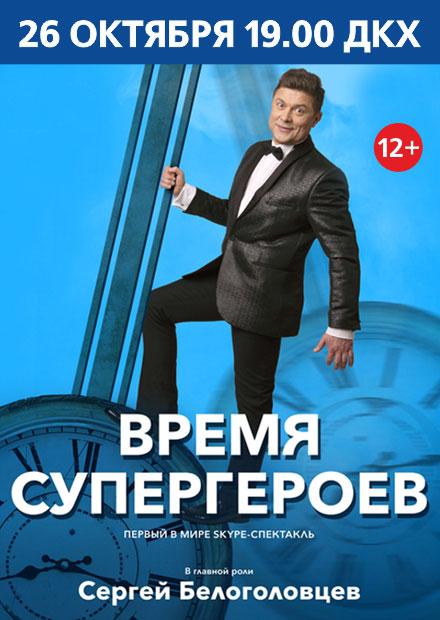 Время Супергероев (Дзержинск)
