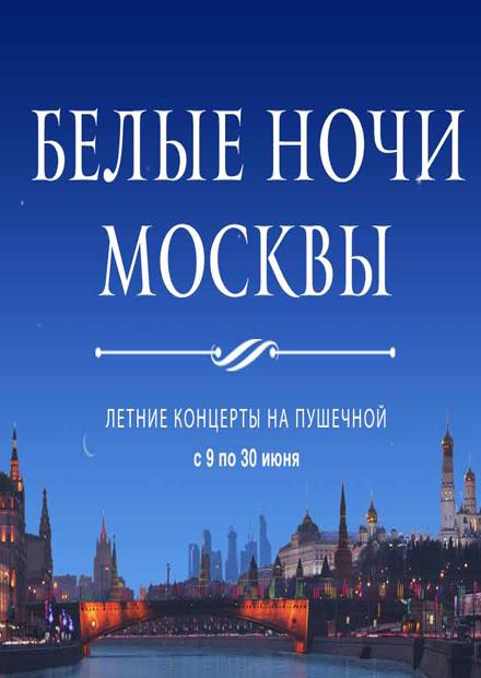 Танго, любовь и страсть. Белые ночи Москвы