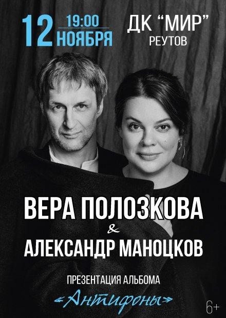 Вера Полозкова (Реутов)