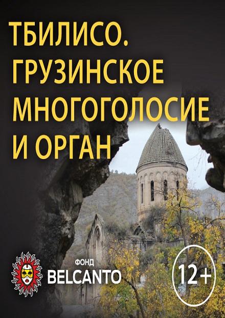 Тбилисо. Грузинское многоголосие, орган и оркестр гусляров