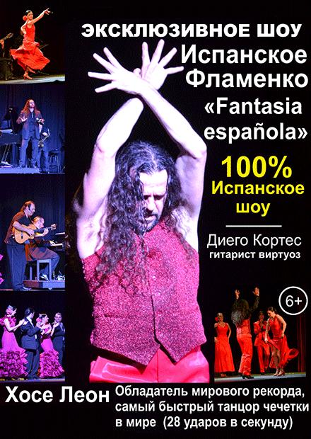 """Испанское фламенко """"Fantasia española"""""""