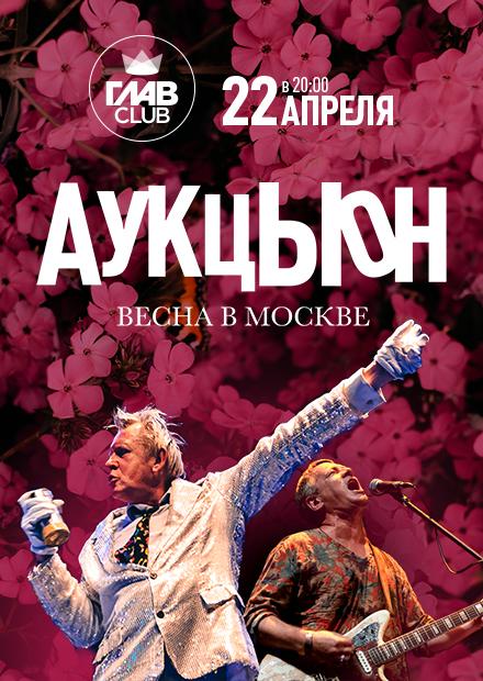 АукцЫон. Весна в Москве
