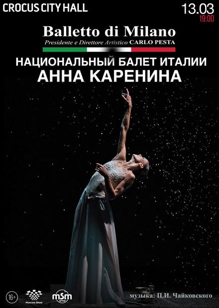 Анна Каренина. Национальный балет Италии