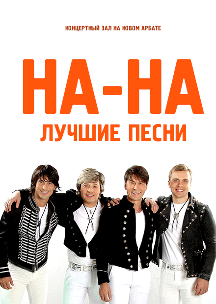 На-На. Лучшие песни