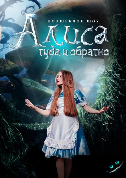 """Волшебное шоу """"Алиса: туда и обратно"""""""
