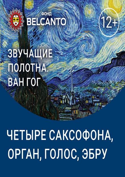 Ван Гог. Четыре саксофона, орган, голос, эбру