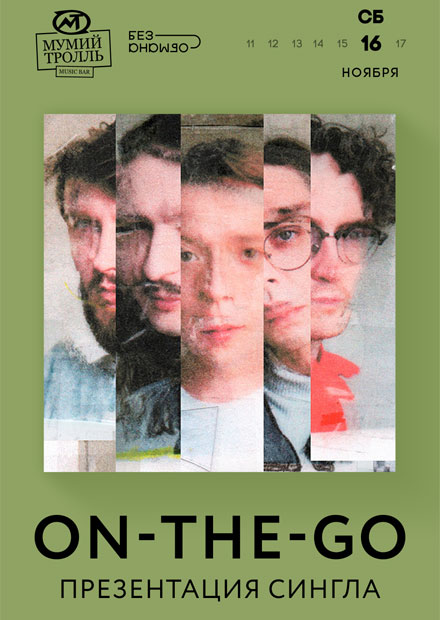 On-The-Go