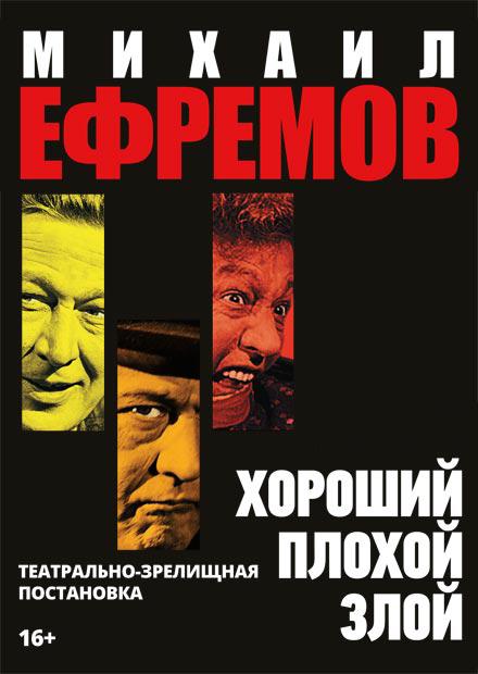 билеты на концерт михаила ефремова