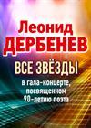 Юбилей Леонида Дербенева