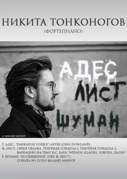 Никита Тонконогов. Концерт фортепианной музыки
