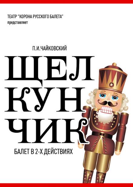 """Щелкунчик. Театр """"Корона русского балета"""""""
