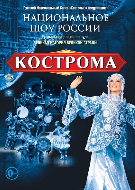 """Национальный танцевальный коллектив """"Кострома"""" (Саратов)"""