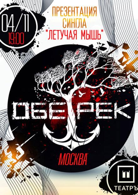 ОБЕ-РЕК