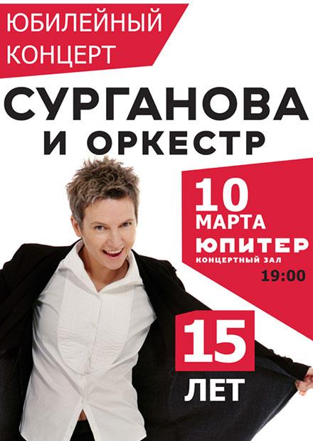 «СУРГАНОВА И ОРКЕСТР» - 15 лет группе! (Н. Новгород)