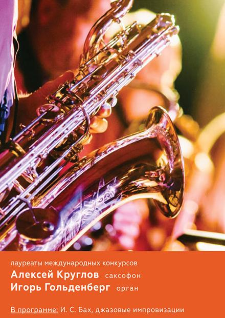 Бах & Jazz: орган и саксофон
