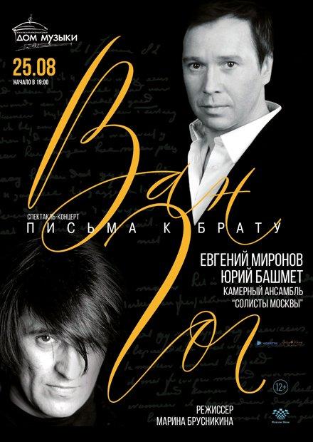 Е. Миронов, Ю. Башмет и ансамбль «Солисты Москвы»