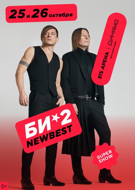 билеты на концерт би 2 спб 2020