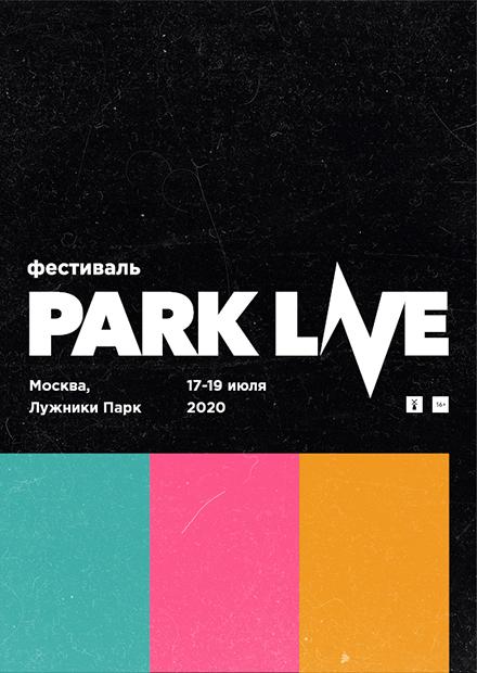 PARK LIVE 2020. Абонемент 17-19 июля. Лужники