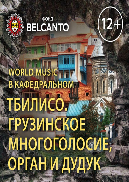World music в Кафедральном. Тбилисо