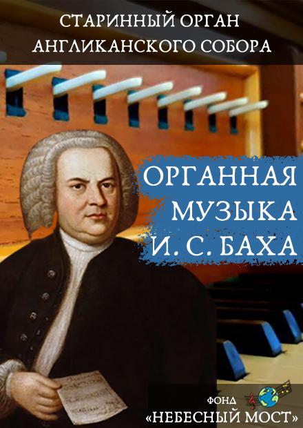 Старинный орган Англиканского собора. Органная музыка И.С. Баха