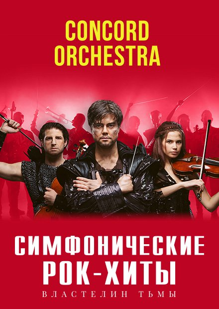 Симфонические рок-хиты. Властелин тьмы. Concord Orchestra (Тюмень)
