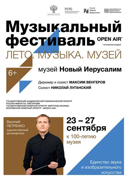 """Open-air фестиваль 2020. День 4. """"Виртуозы Москвы"""" и Александр Соловьев"""