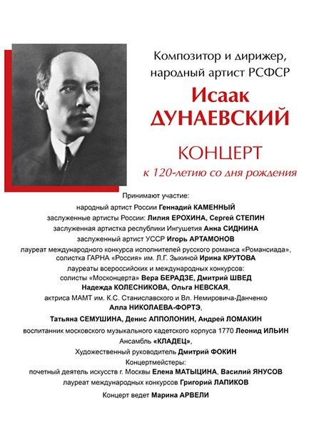 Концерт к 120-летию со дня рождения Исаака Дунаевского