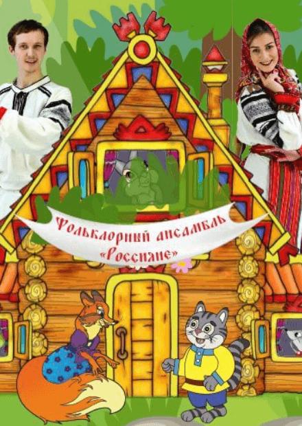 """""""Теремок"""", """"Кот и лиса"""""""